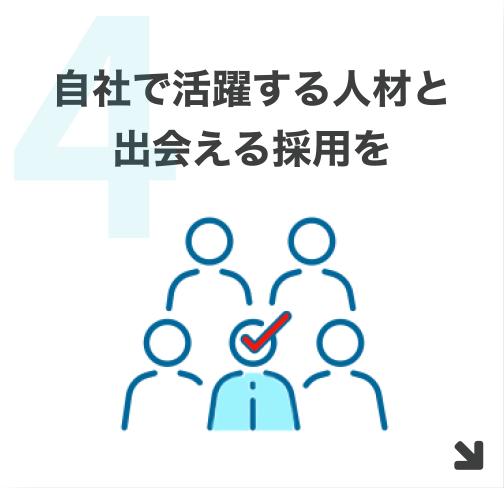 4.自社で活躍する人材と出会える採用を