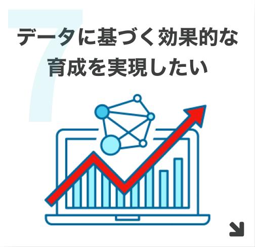 7.データに基づく効果的な育成を実現したい