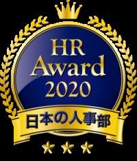 HRアワード優秀賞